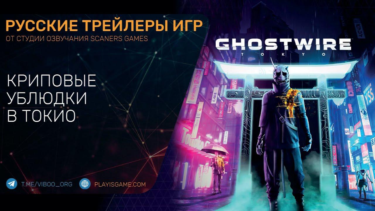 Ghostwire Tokyo - Криповые ублюдки - Трейлер на русском (озвучка)