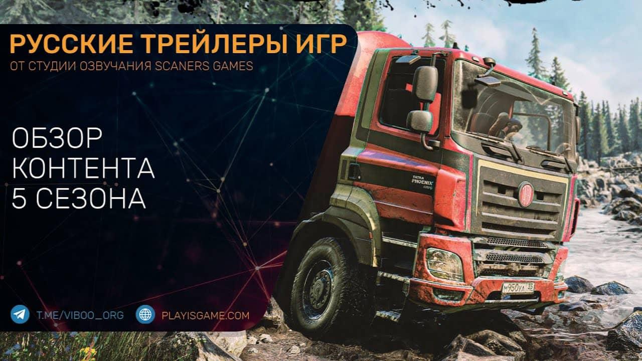 SnowRunner - Обзор контента 5 сезона - Геймплей на русском (озвучка)