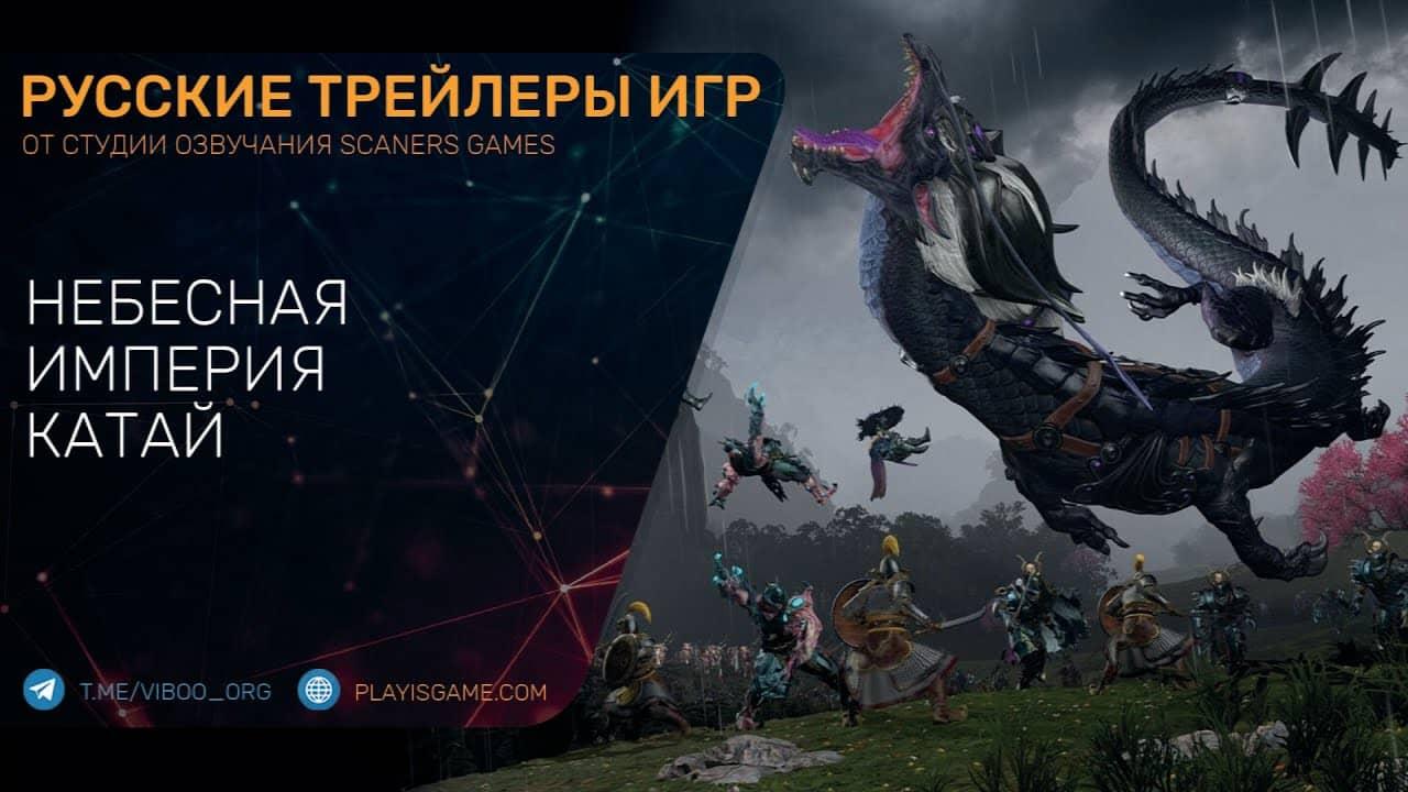 Total War Warhammer III - Небесная империя Катай - На русском в озвучке