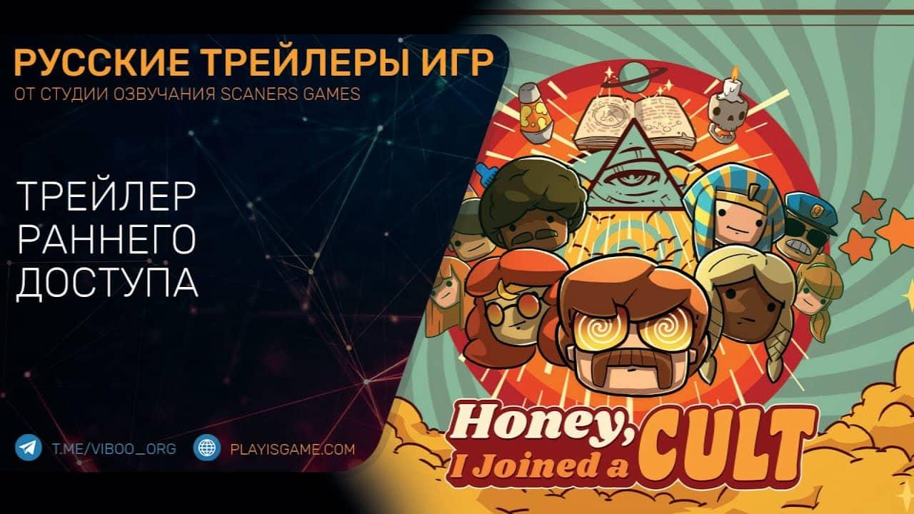 Honey, I Joined A Cult - Трейлер раннего доступа на русском (озвучка)