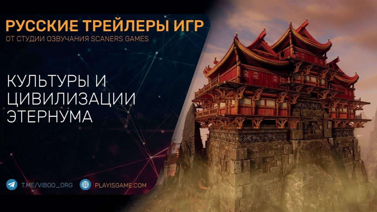 New World - Культуры и цивилизации - Геймплей на русском (озвучка)