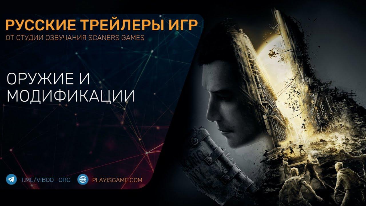 Dying Light 2: Stay Human - Оружие и модификации - На русском (озвучка)