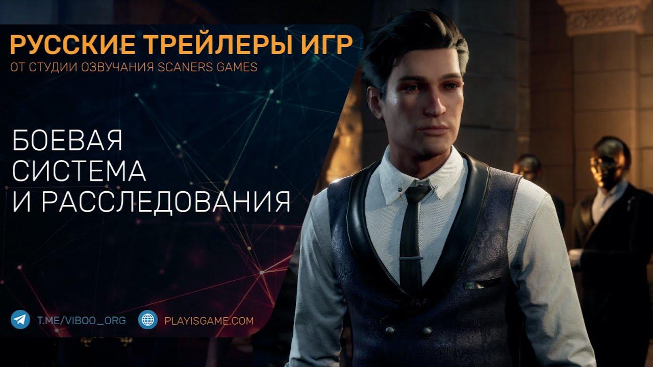 Sherlock Holmes: Chapter One - Геймплей - Боевая система и расследования - На русском (озвучка)