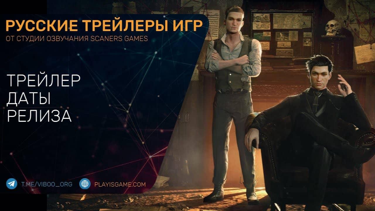 Sherlock Holmes: Chapter One - Трейлер даты выхода - На русском (озвучка)