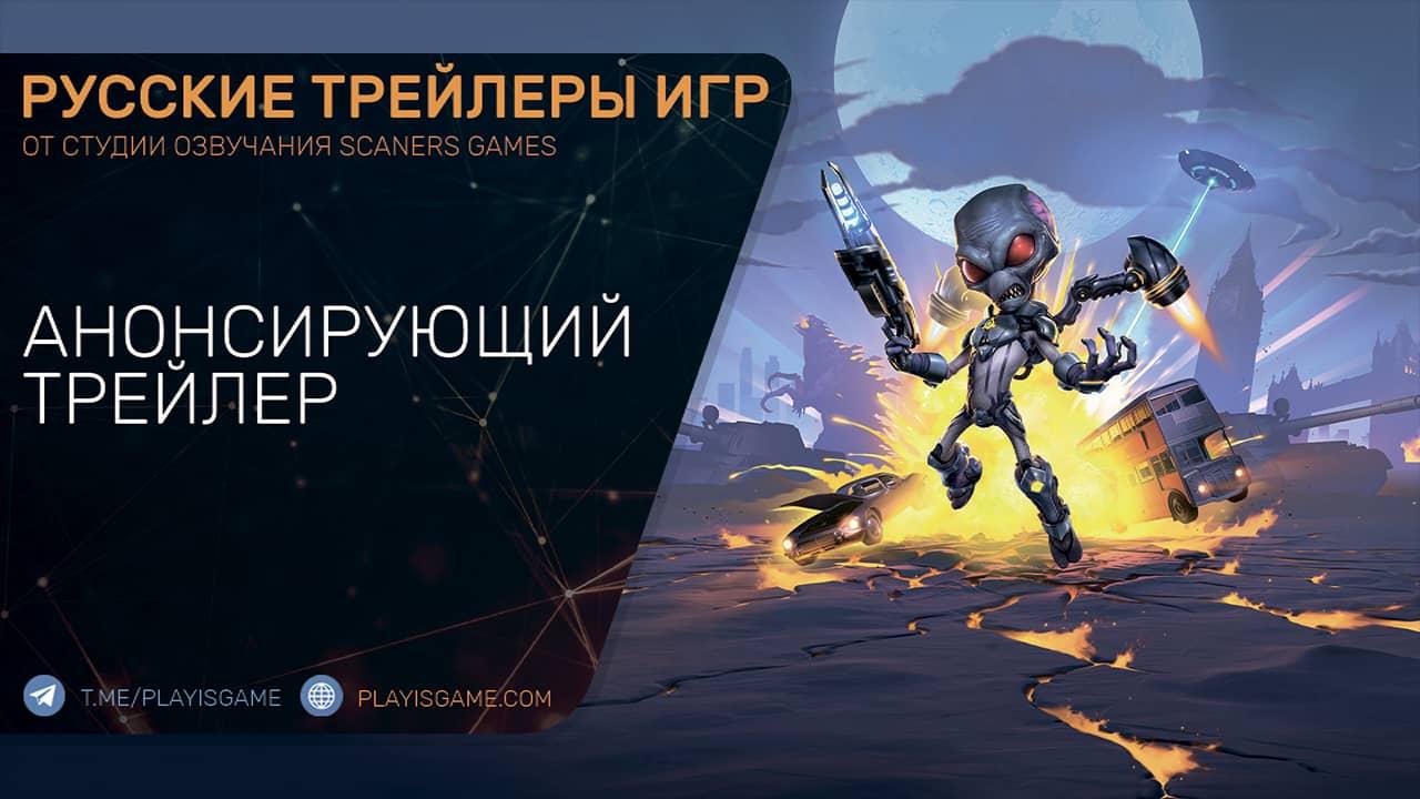 Destroy All Humans 2 - Reprobed - Трейлер на русском - Экшен от 3 лица