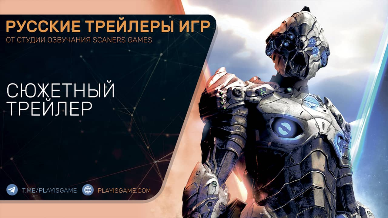 ELEX II - Сюжетный трейлер на русском (озвучка Scaners Games)