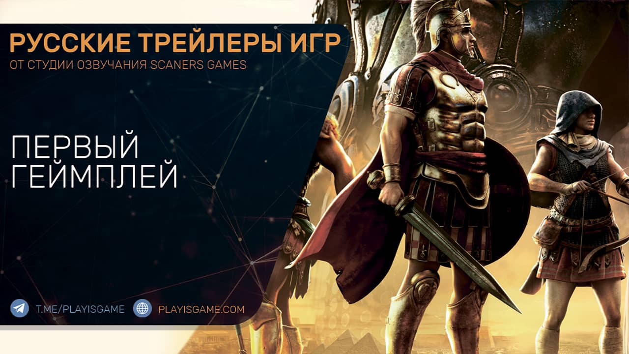 Expeditions: Rome - Геймплей на русском (озвучка Scaners Games)