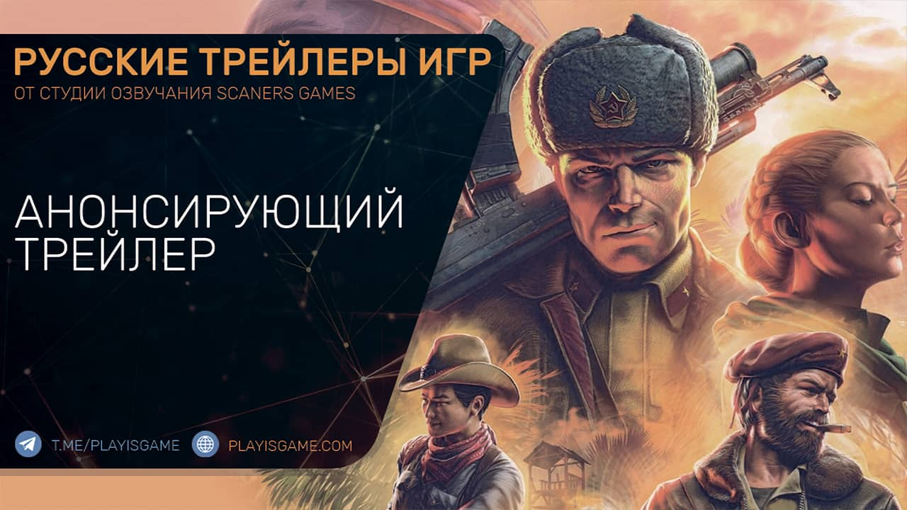 Jagged Alliance 3 - Анонсирующий трейлер на русском (озвучка Scaners Games)