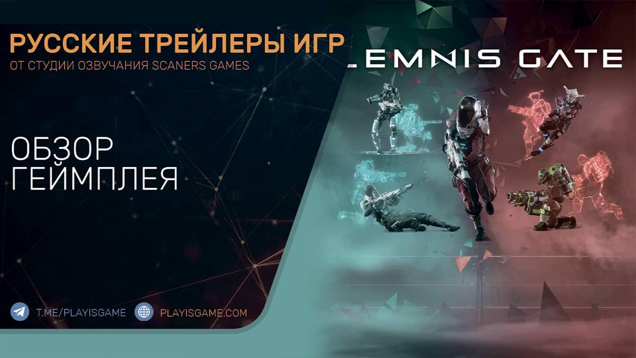 Lemnis Gate - Русский трейлер - Геймплей - Онлайн шутер