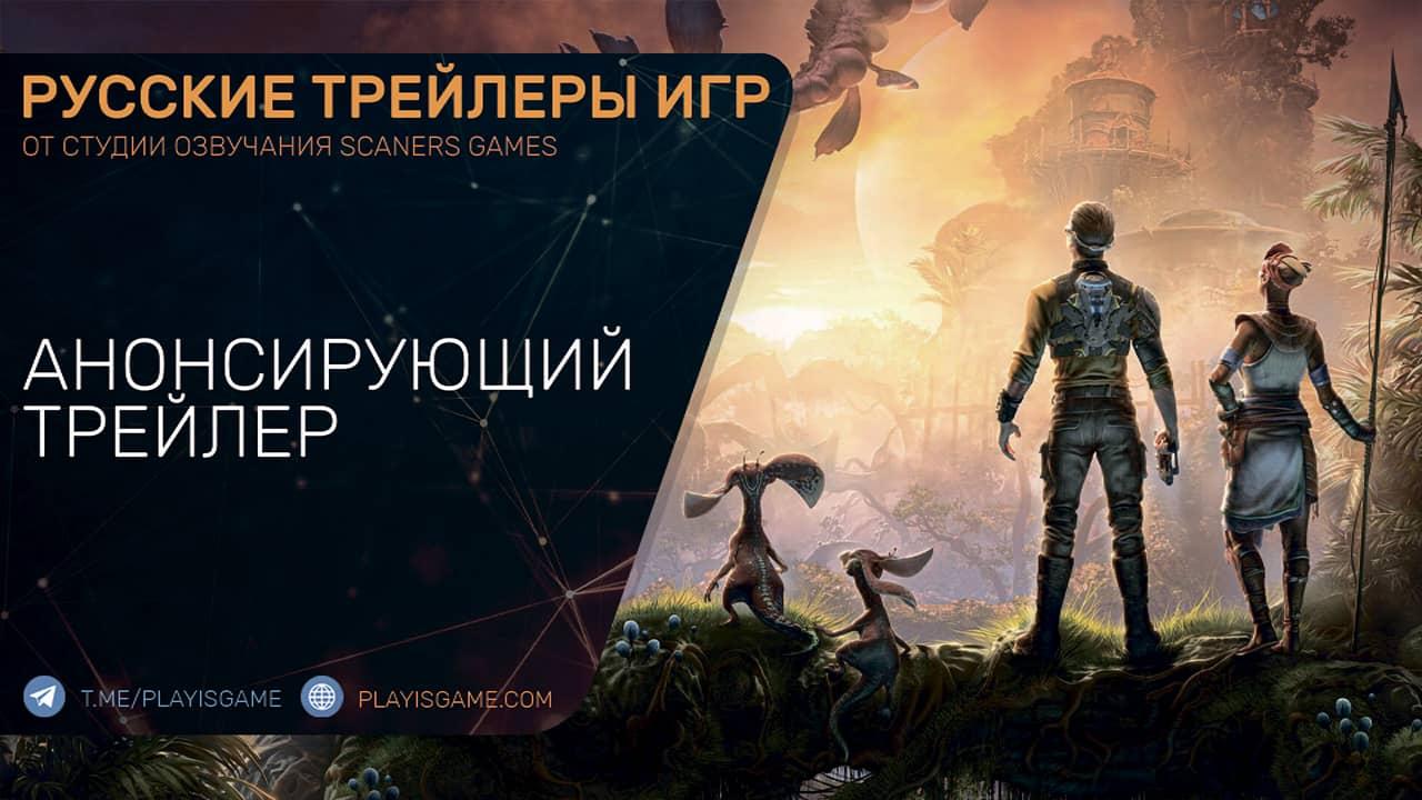 Outcast 2 - A New Beginning - Анонсирующий трейлер на русском (озвучка Scaners Games)