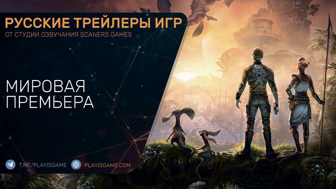 Outcast 2 - A New Beginning - Мировая премьера на русском (озвучка Scaners Games)