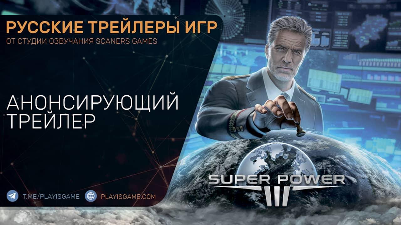 SuperPower 3 - Трейлер на русском - Стратегия, симулятор