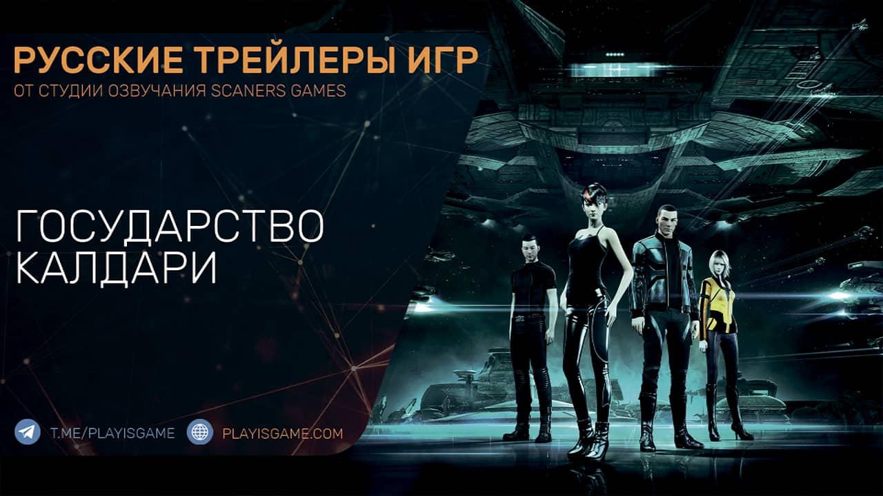 EVE Online - Очень красивый синематик государства Калдари - Русский трейлер