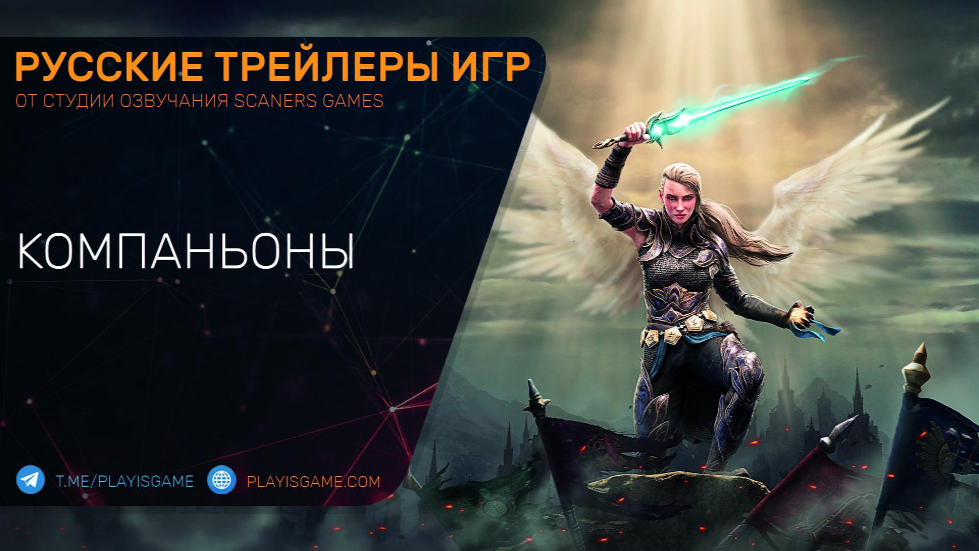Disciples: Liberation - Русский трейлер - Компаньоны