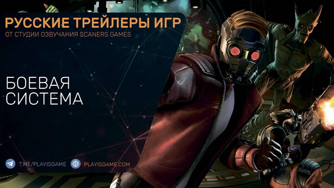 Marvel's Guardians of the Galaxy - Русский трейлер - Боевая система - Геймплей