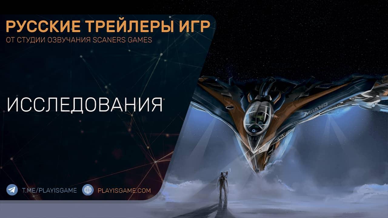 Marvel's Guardians of the Galaxy - Русский трейлер - Исследования - Геймплей