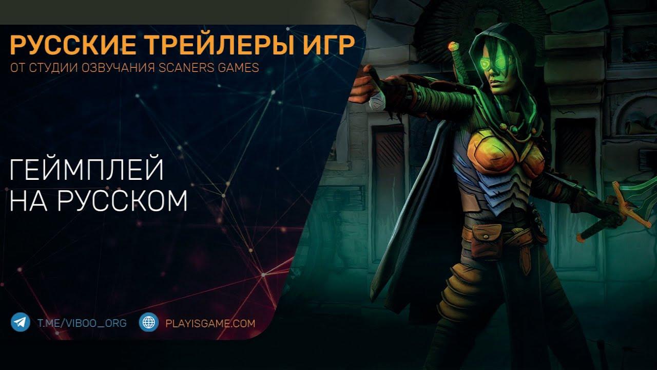 Gloomhaven - Геймплей на русском - Тактическая карточная РПГ