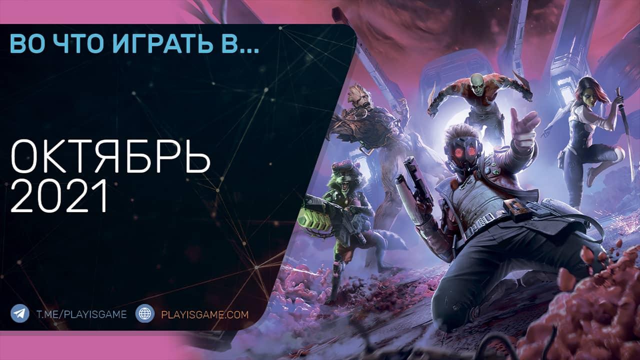 Во что играть - Октябрь 2021 года - ТОП новых игр (PC, PS4, PS5, Xbox One, Xbox Series, Switch)