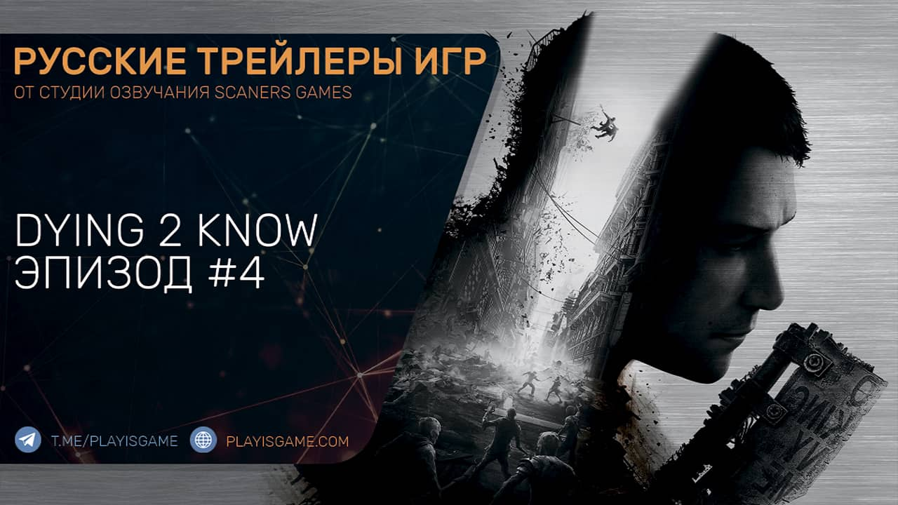 Dying Light 2 Stay Human — Dying 2 Know - Эпизод 4 на русском