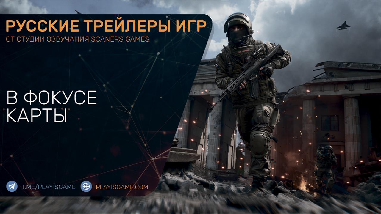 World War 3 - Карты в игре (Москва, Варшава, Берлин) - Трейлер на русском