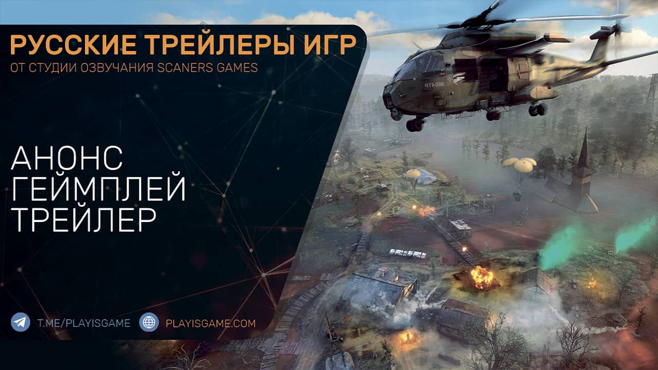 Ghost Recon Frontline - Анонс геймплей трейлер на русском