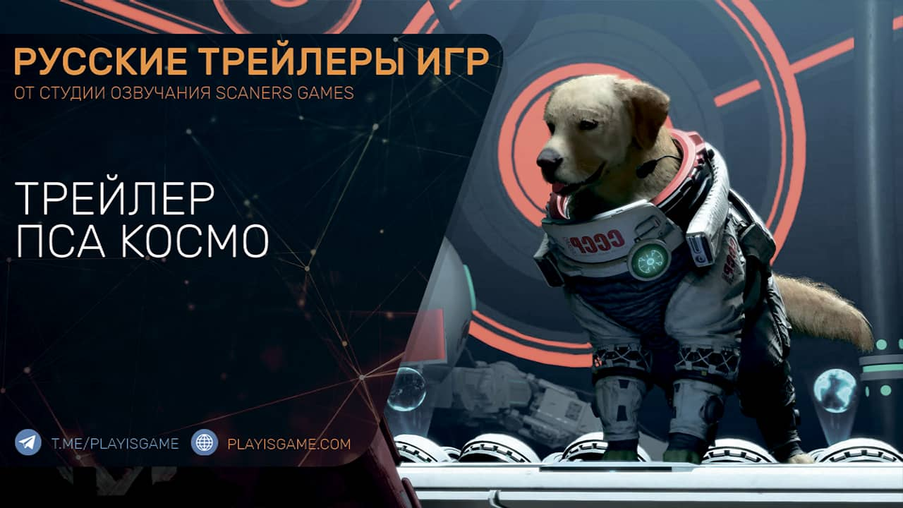 Guardians of the Galaxy - Ой какая милая собачка! - Трейлер Космос на русском