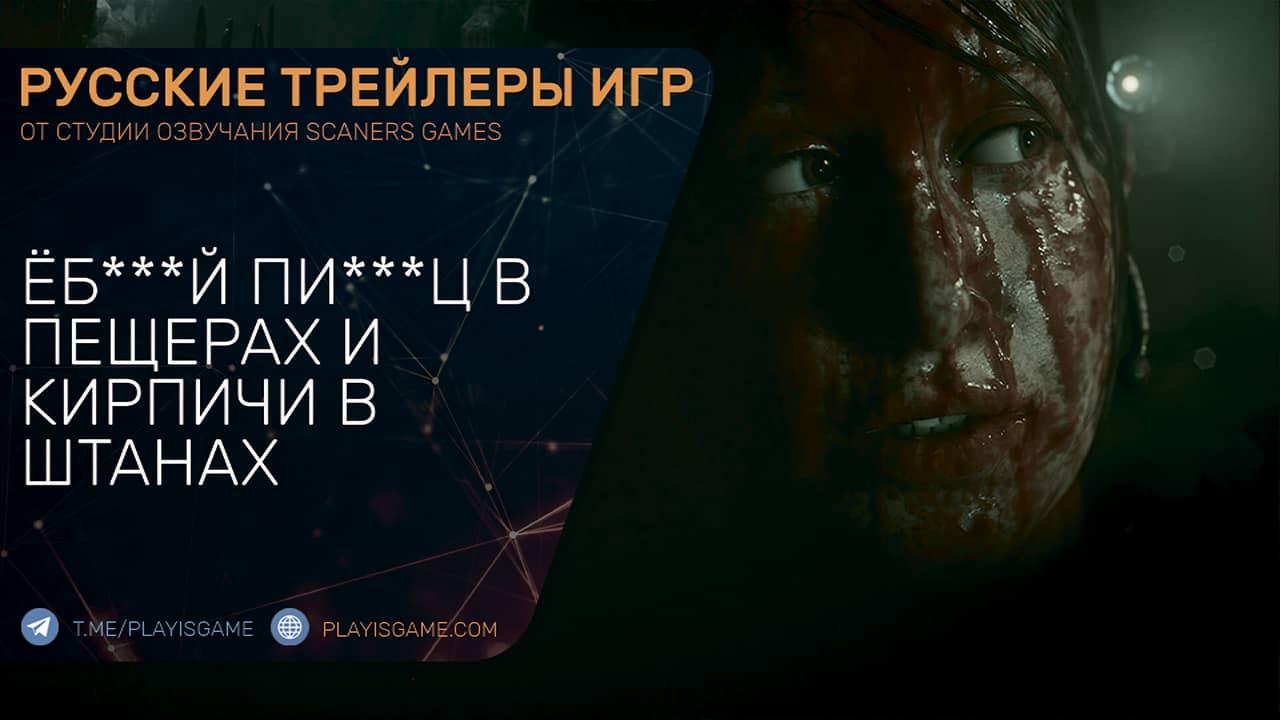 House of Ashes - Ёб***й пи***ц в пещерах и кирпичи в штанах - На русском языке