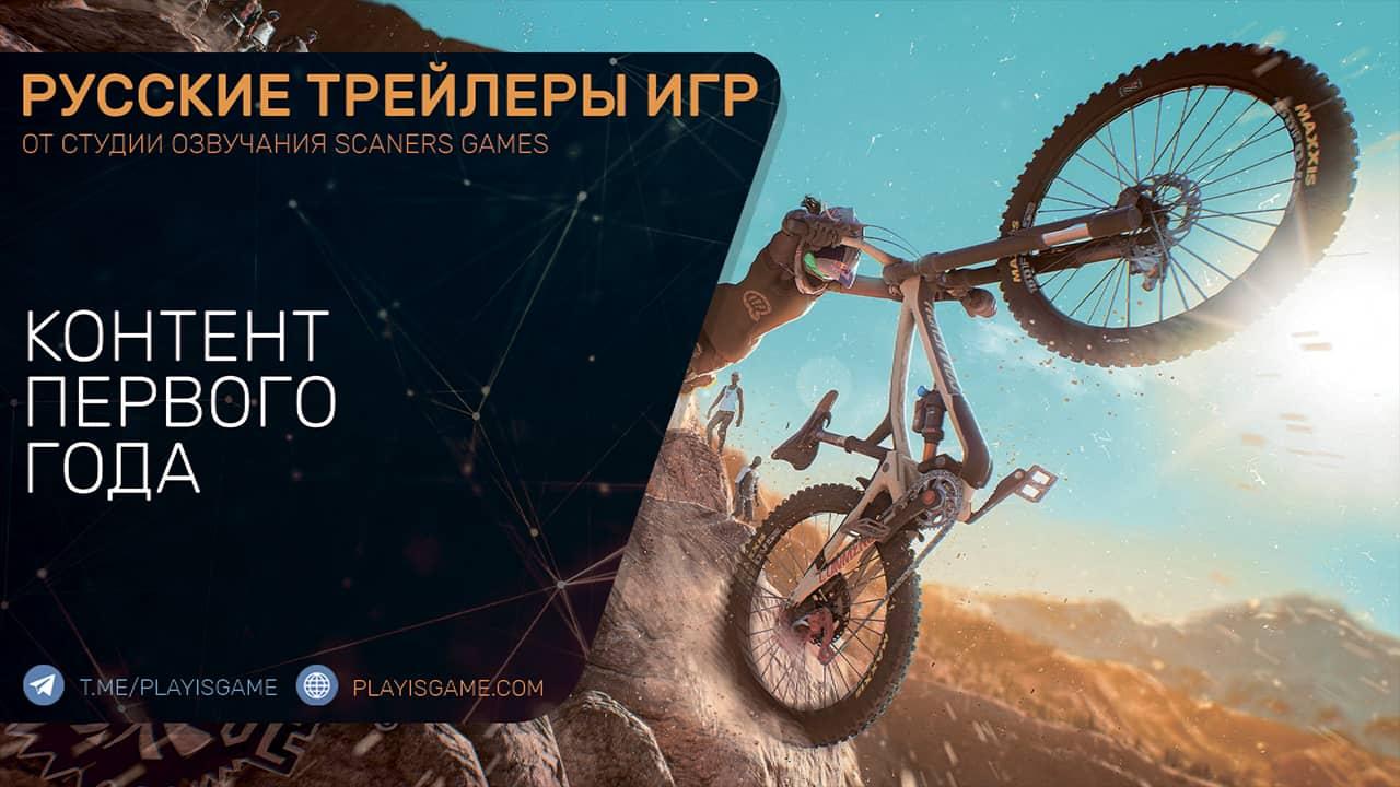 Riders Republic - Контент первого года - Трейлер на русском