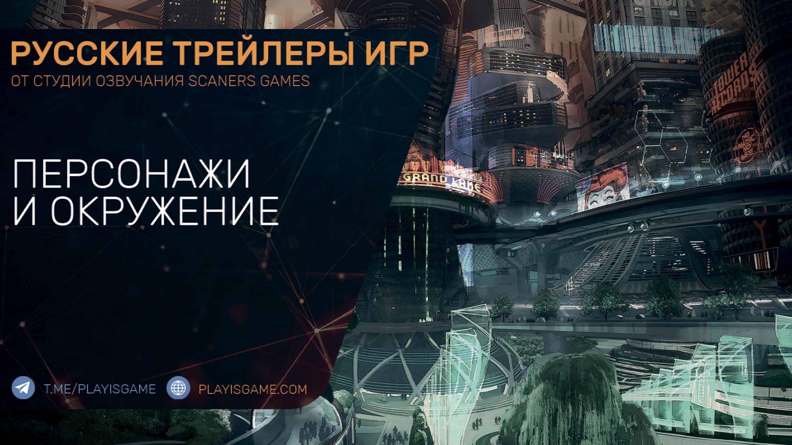 Beyond a Steel Sky - Персонажи и окружение - Трейлер на русском