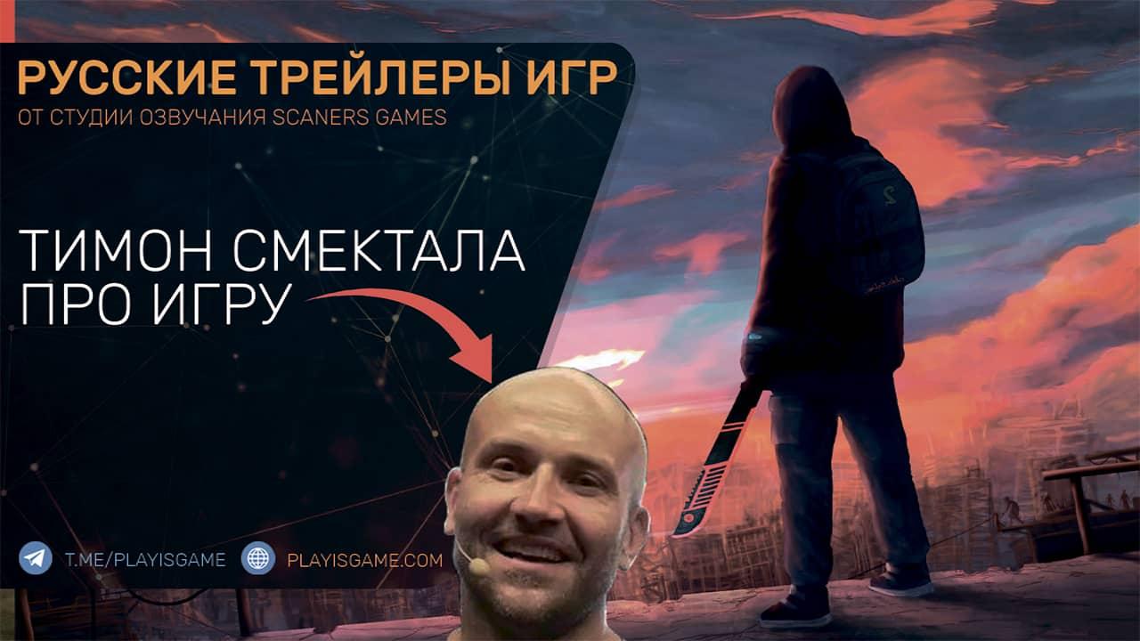 Dying Light 2 - Dying 2 Know - Тимон Смектала про игру - Геймплей на русском