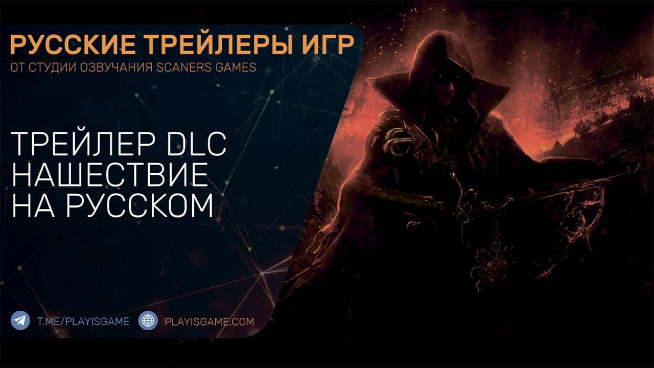 Path of Exile Нашествие (Scourge) - Русский трейлер