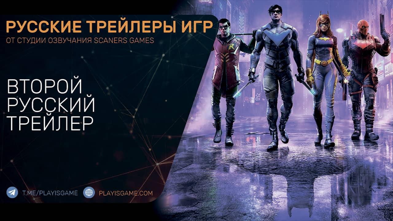 Gotham Knights - Рыцари Готэма - Второй русский трейлер - Игра 2022