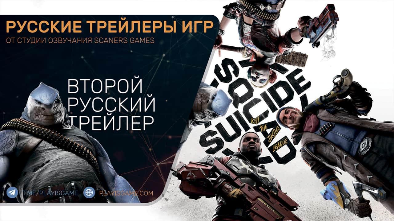 Suicide Squad: Kill the Justice League - Отряд самоубийц - Трейлер на русском - ТОЛЬКО 18+!
