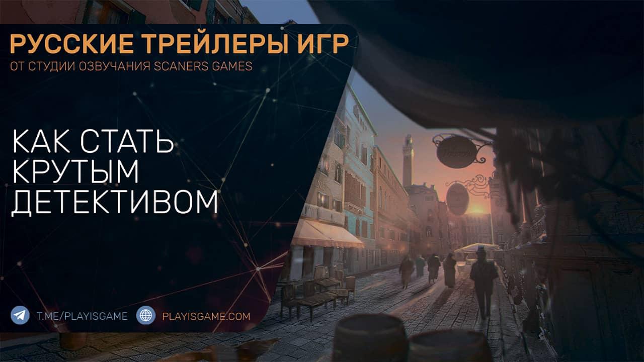 Sherlock Holmes: Chapter One (Шерлок Холмс 2021) - Узнай, как стать детективом - Трейлер на русском