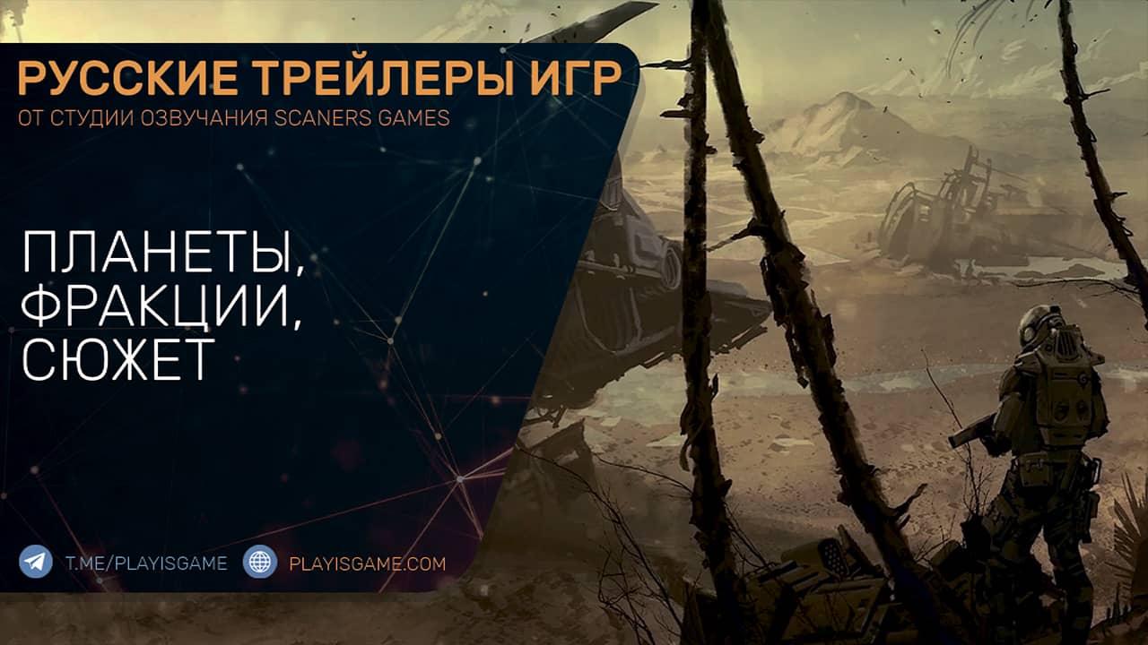Starfield - Планеты, фракции, сюжет - Трейлер на русском