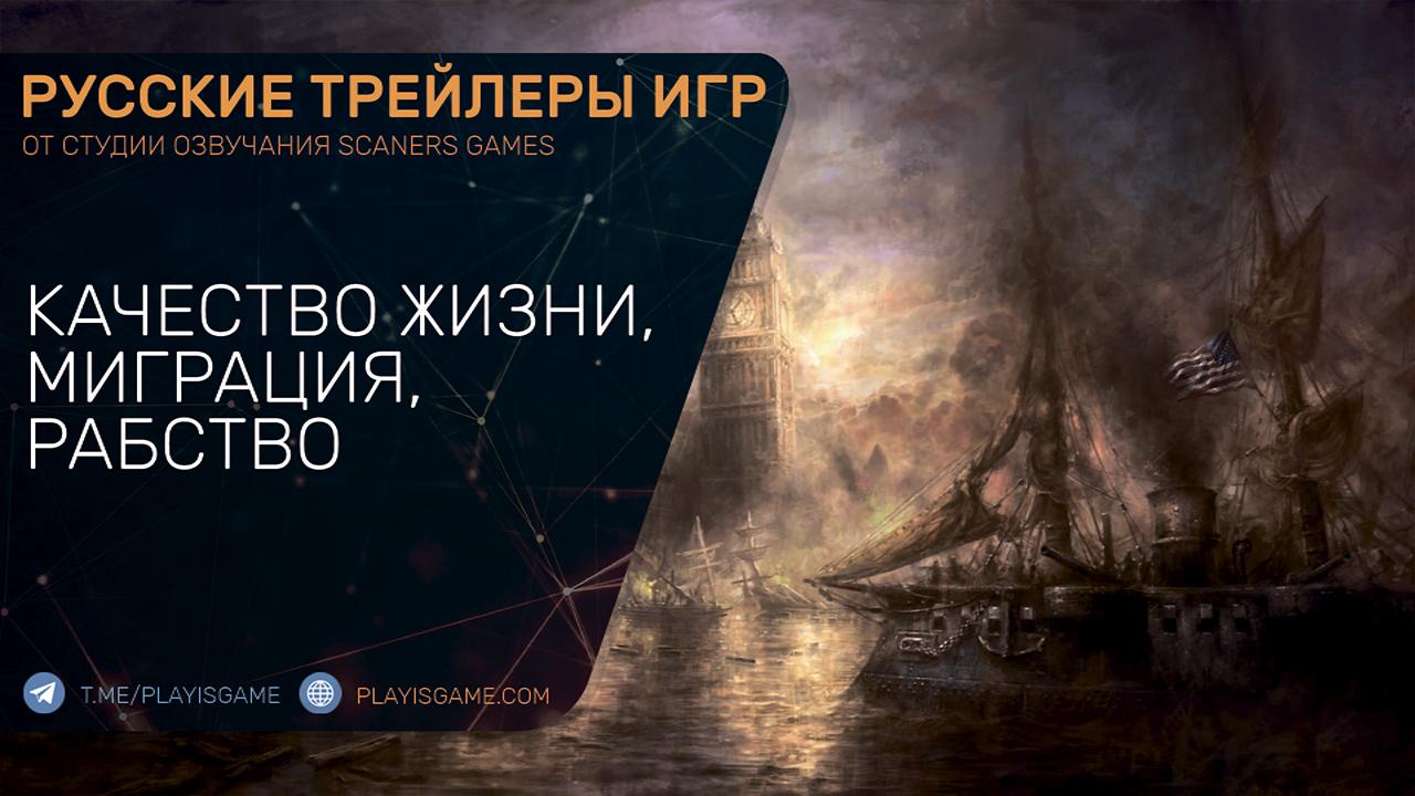 Victoria 3 - Качество жизни, рабство и миграция - Русский трейлер
